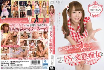 STAR-658 Haruna Osaka That A Child In The Next Room Is, Was My Favorite Idol! !But The Real Face ... Super-de S Metamorphosis Slut! ?