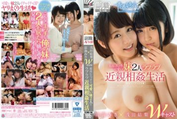 SDSI-039 Cute Sister 2 People And The Lovey-dovey Incest Life In Yuri Asada × Ryoumi Misa W Cast Highest In Etch