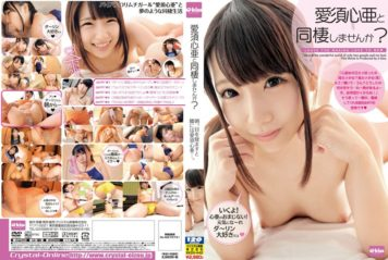 EKDV-442 Why Do Not You Living With Aisu Kokoa?