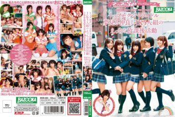 MDB-682 Top Sexy Idle Dream Of A Good Friend JK5 Trio Of Horny After School Activities - Marshmallow 3d + Luck Would Have Tomasz ◆ ~ Abe 乃Miku Irodorijo Yurina Ayumi Wing Yuri Shinomiya Ayane Harukana