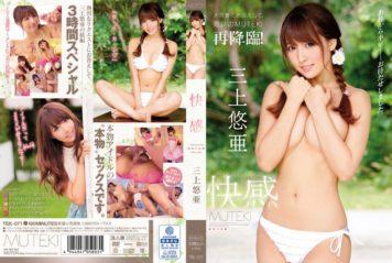 TEK-071 Pleasure Mikami YuA