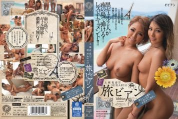 BBAN-063 Uehara Hanakoi And HIKARI Journey Lesbian