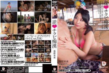 NLD-024 ◆ Reverse Chikubi Molester Sunohara Future