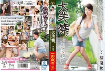 VEC-172 Large Incontinence.undignified Bisho Wetting Of Horny Wife That - Elegant Bukkake Are Mating - Tachibana Yuka