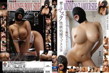 NITR-120 Amateur Mask Sexual Desire Processing Mazomesu 9