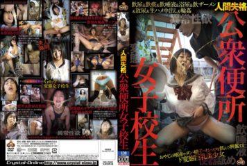NITR-125 The Fallen Angel Public Toilet School Girls Otsuka Idyllic