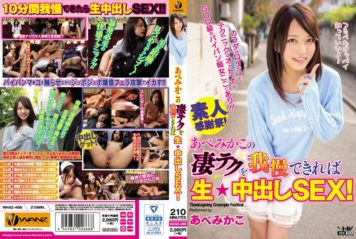 WANZ-468 Raw If You Can Put Up With Terrible Tech Of AbeMikako ★ SEX Pies!