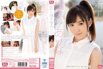 SNIS-632 Rookie NO.1STYLE Hashimoto Has Such AV Debut
