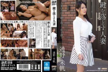 MEYD-016 Housewife Dropping The Key Tsuno Miho