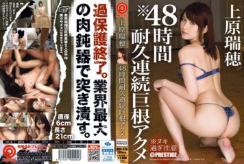 ABP-376 48-hour Endurance Continuous Cock Acme Uehara Mizuho