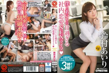 ABP-458 Too Sweet For Me And Airi Office Romance SEX Life