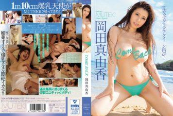 TEK-075 COMEBACK Mayuka Okada