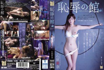 ADN-092 Kan Ishihara Of Shame Rina