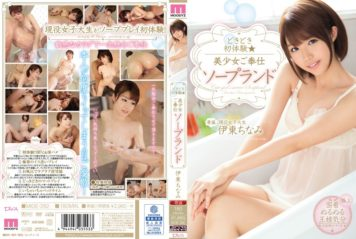 MIDE-282 Pounding First Experience Pretty Slave Soapland Ito Chinami