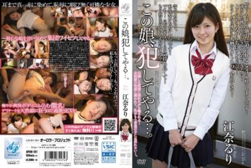 APAK-131 This Daughter, I'll Commit .... Ena Ruri