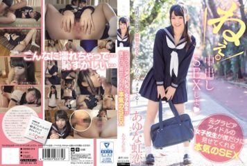 MUKD-374 SEX Ayu Rainbow Love Serious That The Original Idol School Girls Is To Show Me Only Me