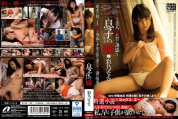 XVSR-130 Sweet Daughter-in-law - Beautiful Wife Of Functional Novel Son Temptation - Ayano Nana