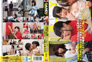"DANDY-485 1 Hour Byte Properly Two Alone With In A ""break!School Girls Yearn To Adult Man's Not Unpleasant And Sensitive To Be Sexual Harassment In The Handsome College Student ""VOL.1"