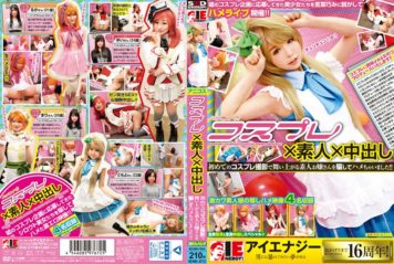 IENE-672 I Chaimasu Saddle Trick For The First Time An Amateur Daughter Soar In Cosplay Shooting Out Cosplay × Amateur × In! !