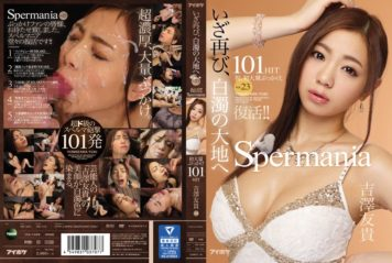 IPZ-744 Resurrection! !Spermania VOL.23 Emergency Again, The First Mass Topped 101HIT Yuki Yoshizawa To The Cloudiness Of The Earth