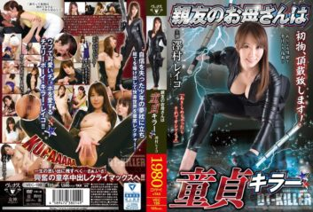 VEC-199 Best Friend Mom Virgin Killer ☆ Sawamura Reiko