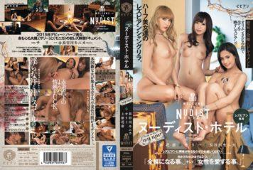 BBAN-089 Lesbian-only Nudist Hotel In ASIAN RESORT