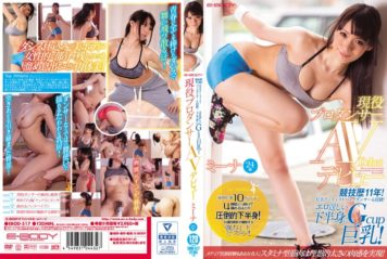 EBOD-517 Competition History 11 Years!Famous Artists Back Dancer Also Experience!Erotic Strong Gcup To Lower Body Big Boobs!Active Professional Dancer AV Debut! Mina