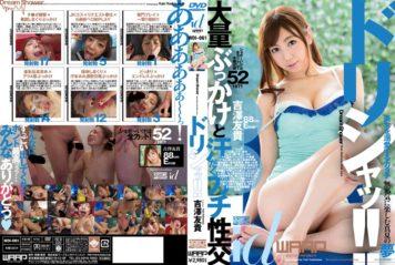 WDI-061 Dorisha'! ! Yuki Yoshizawa