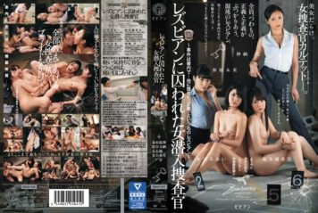 BBAN-091 Woman Undercover Investigator - Incident That Trapped In Lesbian Fell In The Police Station ... In The Land That The Name Of Lesbian ~
