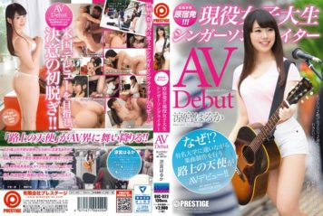 DIC-022 Rainy Day AV Debut Harajuku Departure! ! !Active College Student Singer-songwriter Suzumiya Haruka