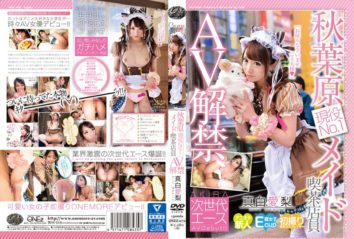 ONEZ-070 Akihabara Active No.1 Maid Cafe Employees AV Ban Pure White Airi