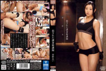 DVAJ-142 I Committed A Self-defense Instructor Ai Minano