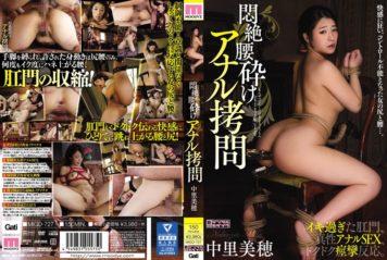 MIGD-727 Lesbian Couples Koshikudake Anal Torture Miho Nakazato