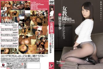 VDD-116 Woman Teacher In ... [Intimidation Suite] Teacher Kaho (26)