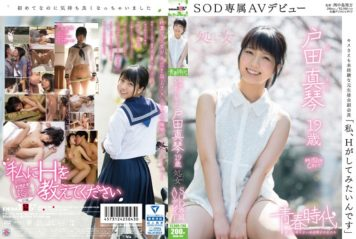 SDAB-014 I Am, I Want To Try To H Is Makoto Toda 19-year-old Virgin SOD Exclusive AV Debut