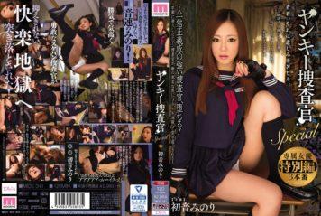 MIDE-341 Yankee Investigator Special Hatsune Minori