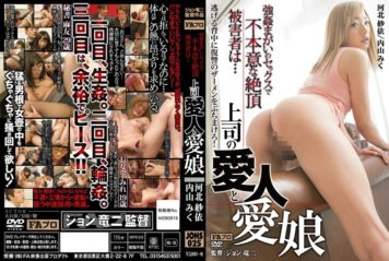 JOHS-025 Unwilling Cum Victim In The Rape Imitation Of Sex ... And The Mistress Of The Boss Daughter