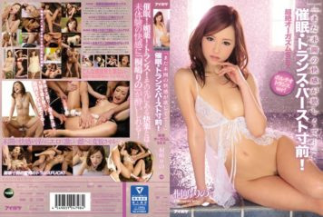 IPZ-762 Still Want The Pleasure Of Barbarism ... Hypnotic Trance Burst On The Verge!Transcendence Orgasm SEX Vaginal Portion Of Cervix Transformer Ver! Rino Kirishima