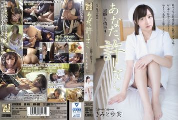 ADN-099 You, Forgive .... - Love Affair With The Teacher 4- Public Figures AyumiMinoru