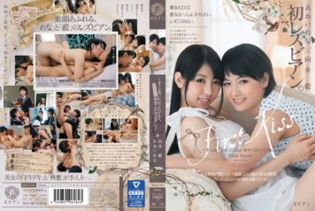 BBAN-095 First Kiss And First Kiss - Much Wanted To Meet People, The First Time Lesbian.Blue-Ai Mukai Lena