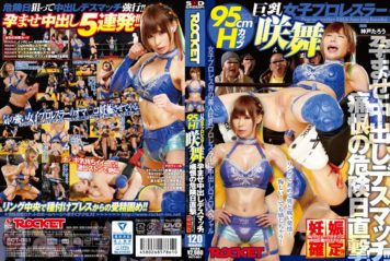 RCT-861 Busty Women Professional Wrestler SakiMai Contrition Of Danger Day Direct Hit!Deathmatch Cum Was Conceived! !