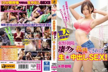 WANZ-493 SEX Pies Raw ★ If You Can Put Up With Mizuno Chaoyang Of Terrible Tech!