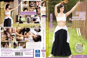 EYAN-068 Archery Competition 18 Years!Interscholastic Played Active Duty Three-stage!Fcup Slender Body Inuku The Target In The Firm Upper Arm And Abs!Real Housewife Athlete AV Debut 30-year-old Yukie Sanada