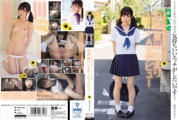 MUKD-384 White Skin And Shaved Girl 18-year-old Natsukawa Himari AV Debut Of Smooth