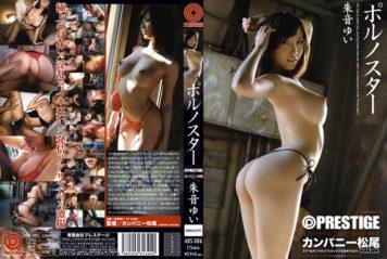 ABS-086 Akane Yui Porn Star