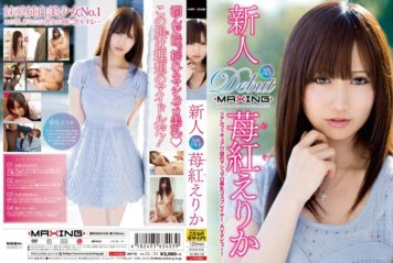 MXGS-630 Ichigobeni Rookie Erika - Real Figure!?Marshmallow Breasts Cosplayers Mystery, AV Debut!~