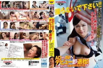 GDTM-049 From AD To AV!Debut Immediately Left The Company!I Was Not Going To Really Get Out Even ~ ~