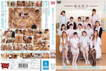 ZUKO-085 Hospital Whole One Building All The Cum Orgy