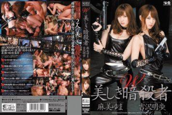 SOE-878 W Beautiful Akiho Yoshizawa Yuma Asami Assassin