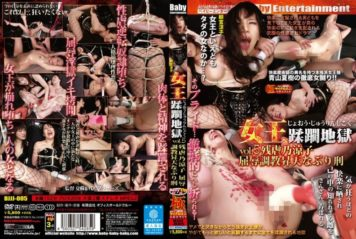 DJJJ-005 Queen Trampled Hell Vol.5 Brutality